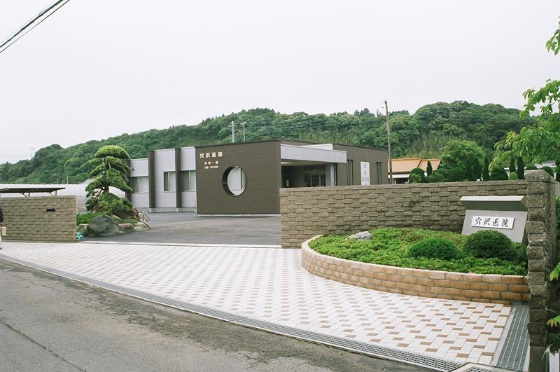穴澤医院診療所