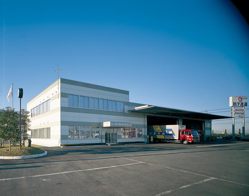 銚子通運株式会社