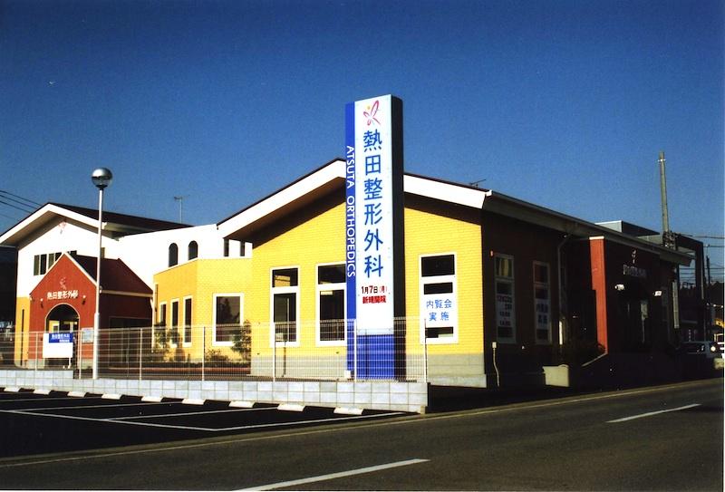 熱田整形外科病院