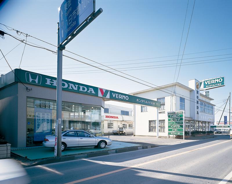 ホンダベルノ千葉東 旭店